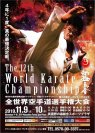 The 12th Karate Championship SHINKYOKUSHINKAI